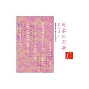 日本の詩歌名作選4加藤剛、他朗読|roudoku