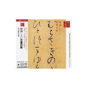 心の本棚暗誦したい 万葉の歌藤村志保朗読|roudoku