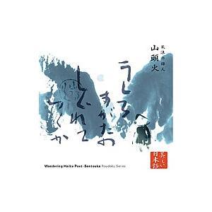 心の本棚放浪の俳人 山頭火山谷初男朗読|roudoku
