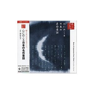 心の本棚心にのこる日本の名作童話神保共子朗読|roudoku