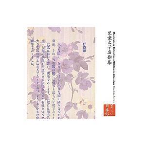 心の本棚児童文学名作集上川隆也朗読|roudoku