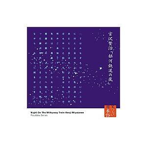 心の本棚宮沢賢治 銀河鉄道の夜榎木孝明朗読|roudoku