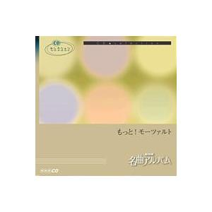 CDセレクション NHK名曲アルバム  もっと!モーツアルト|roudoku