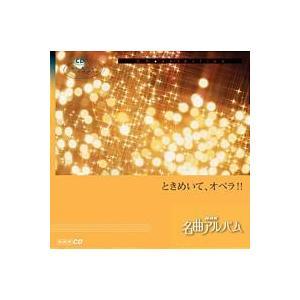 CDセレクション NHK名曲アルバム  ときめいてオペラ!|roudoku