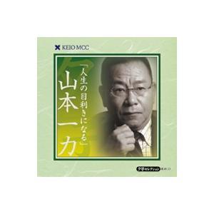 講演CD夕学セレクション山本 一力 「人生の目利きになる」 roudoku