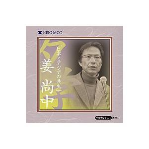 講演CD夕学セレクション姜 尚中「日本とアジアの共生」|roudoku