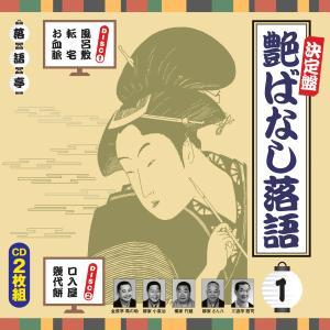 決定盤 艶ばなし落語 1(CD2枚組)|roudoku