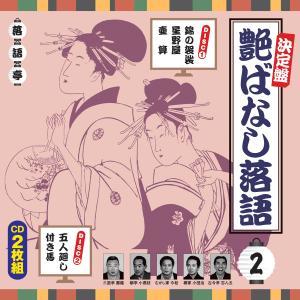 決定盤 艶ばなし落語 2(CD2枚組)|roudoku