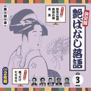決定盤 艶ばなし落語 3(CD2枚組)|roudoku