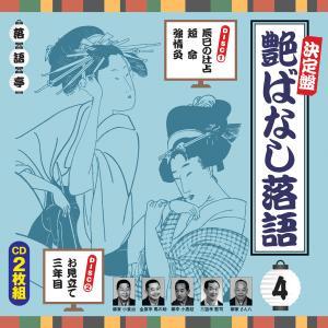 決定盤 艶ばなし落語4(CD2枚組)|roudoku
