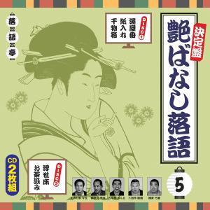 決定盤 艶ばなし落語 5(CD2枚組)|roudoku