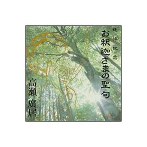 高瀬廣居お釈迦さまの聖句|roudoku