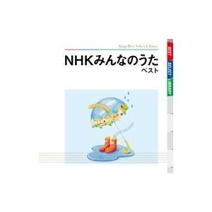 NHKみんなのうた ベスト|roudoku