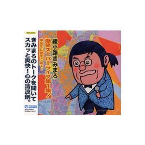 爆笑CD綾小路きみまろ爆笑スーパーライブ第1集!|roudoku