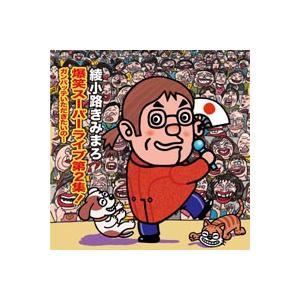 爆笑CD綾小路きみまろ爆笑スーパーライブ第2集!|roudoku
