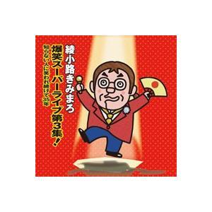 爆笑CD綾小路きみまろ爆笑スーパーライブ第3集!|roudoku