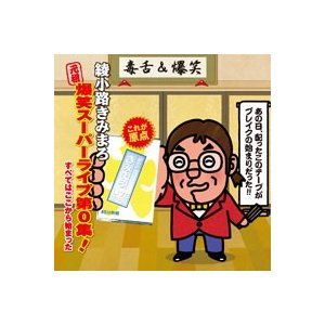 爆笑CD綾小路きみまろ爆笑スーパーライブ第0集!|roudoku