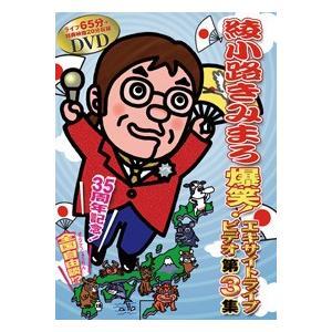 爆笑DVD芸能生活35周年記念綾小路きみまろ爆笑!エキサイトライブDVD第3集|roudoku
