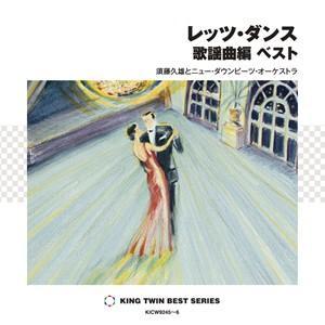 レッツ・ダンス 歌謡曲編 ベスト(2CD) roudoku