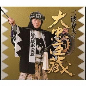 浪曲CD三波春夫の大忠臣蔵三波春夫|roudoku