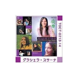 グラシェラ・スサーナ ベスト30|roudoku