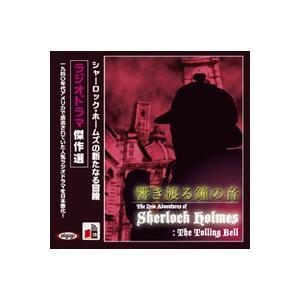 [オーディオブックCD]シャーロック・ホームズ「響き渡る鐘 の音」アーサー・コナン・ドイル原作|roudoku