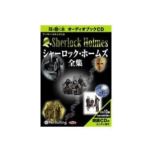 朗読CDシャーロック・ホームズ【全集】アーサー・コナン・ドイル原作CD10枚組|roudoku