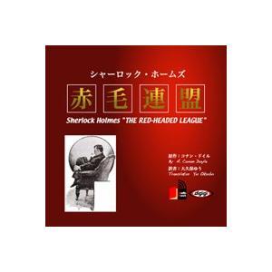 オーディオブックCDシャーロック・ホームズ「赤毛連盟」アーサー・コナン・ドイル原作|roudoku