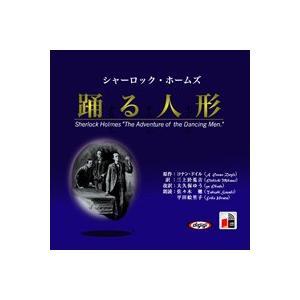 朗読CDシャーロック・ホームズ「踊る人形」アーサー・コナン・ドイル原作|roudoku