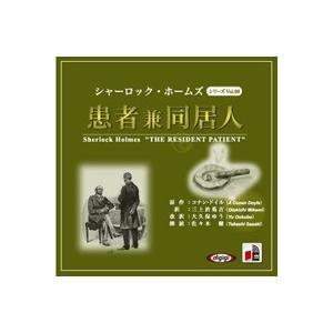 朗読CDシャーロック・ホームズ患者兼同居人アーサー・コナン・ドイル原作