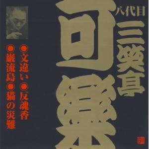 八代目 三笑亭可楽 (1)文違い/反魂香/厳流島/猫の災難|roudoku