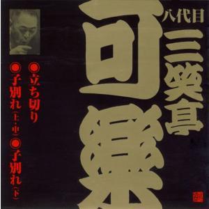 八代目 三笑亭可楽 (2)立ち切り/子別れ(上・中)/子別れ(下)|roudoku
