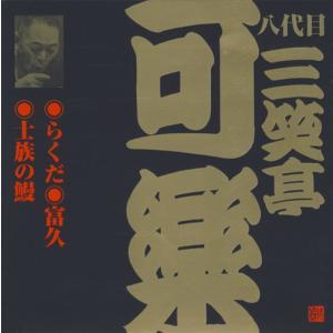 八代目 三笑亭可楽 (3)らくだ/富久/士族の鰻|roudoku