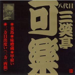 八代目 三笑亭可楽 (4)妾馬/ 味噌蔵/甲府い/三方目出度い(三方一両損)|roudoku