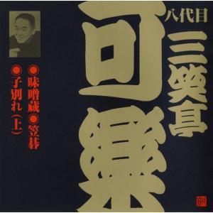 八代目 三笑亭可楽 (6)味噌蔵(2)笠碁(2)子別れ・上(2)|roudoku