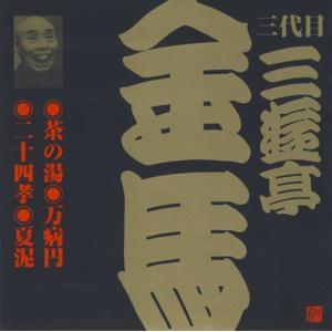 三代目 三遊亭金馬 (1) 茶の湯/万病円/二十四孝/夏泥|roudoku