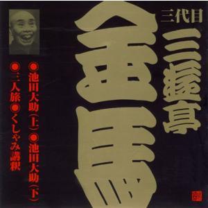 三代目 三遊亭金馬 (3)池田大助/三人旅/くしゃみ講釈|roudoku