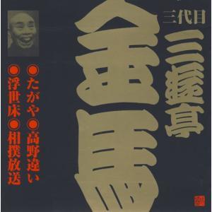 三代目 三遊亭金馬 (5)たがや/高野違い/浮世床/相撲放送|roudoku