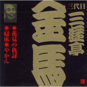 三代目 三遊亭金馬 (6)花見の仇討/寝床/やかん|roudoku