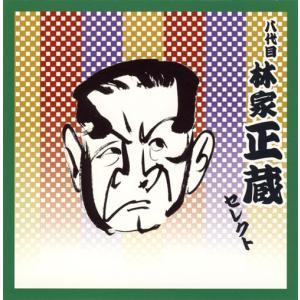 八代目 林家正蔵セレクトCD2枚組 roudoku