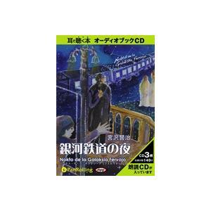 宮沢賢治銀河鉄道の夜CD3枚組