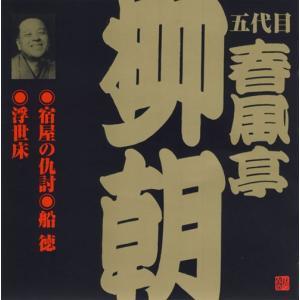 春風亭柳朝(3)宿屋の仇討/ 船徳/浮世床|roudoku