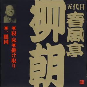 春風亭柳朝(4)寝床 /掛け取り/一眼国|roudoku