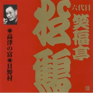 六代目 笑福亭松鶴(1)高津の富/貝野村|roudoku
