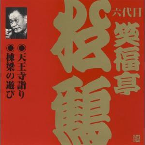 六代目 笑福亭松鶴(2)天王寺詣り/棟梁の遊び|roudoku