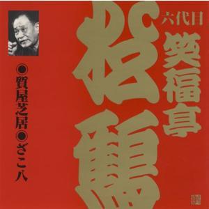 六代目 笑福亭松鶴(3)質屋芝居 /ざこ八|roudoku