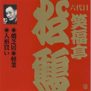 六代目 笑福亭松鶴(4)蛸芝居/ 軽業 /人形買い|roudoku