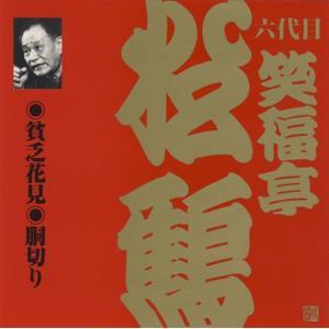 六代目 笑福亭松鶴(5)貧乏花見/胴切り|roudoku