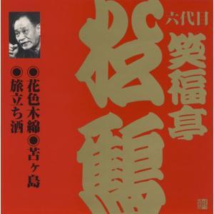 六代目 笑福亭松鶴(6)花色木綿 /苫ヶ島/旅立ち酒|roudoku