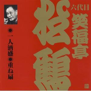 六代目 笑福亭松鶴(7)一人酒盛 /重ね扇|roudoku